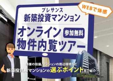 新築投資マンションオンライン物件内覧ツアー