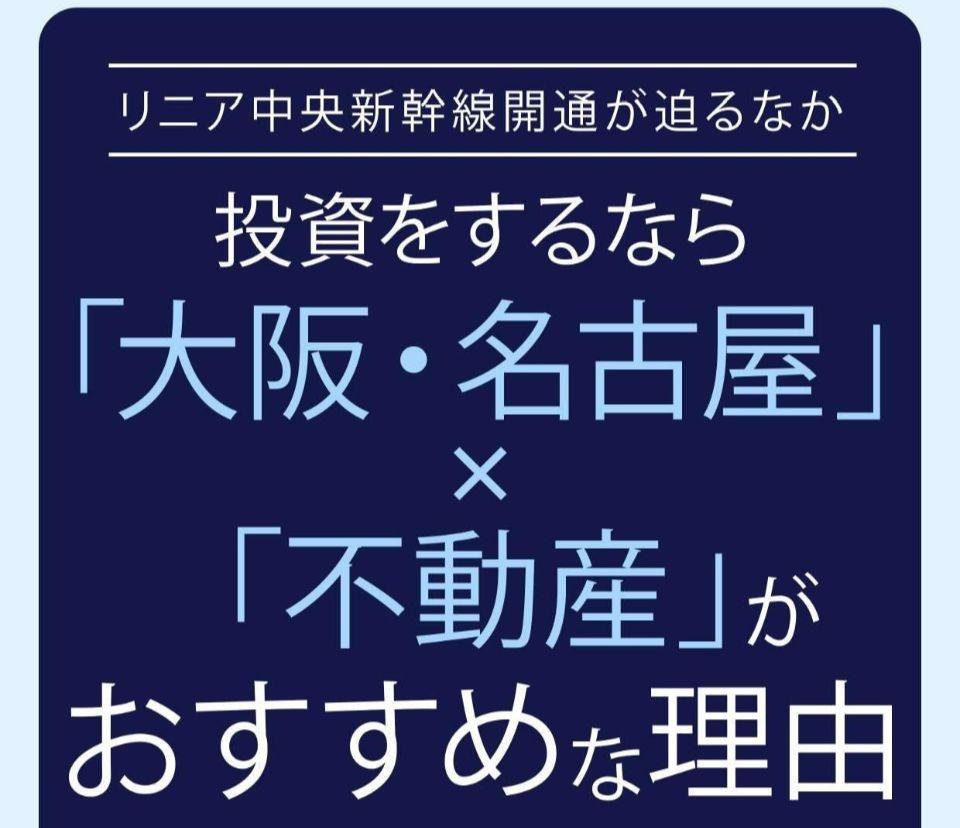 リニア中央新幹線開通が迫るなか、投資をするなら「大阪・名古屋」×「不動産」がおすすめな理由