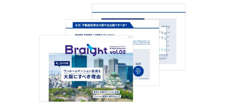 vol.02 【今2019年ワンルームマンション投資を大阪にすべき理由】
