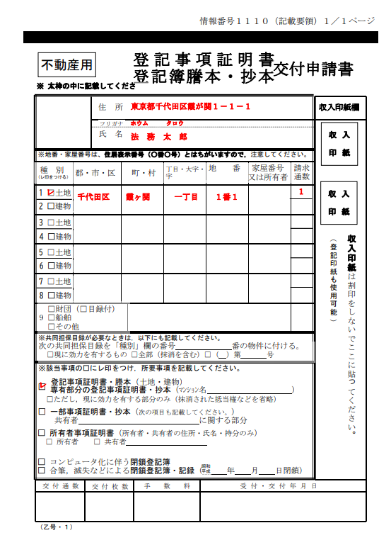 登記事項証明書 登記簿謄本抄本 交付申請書 記入見本